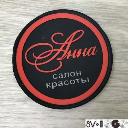 Резиновая этикетка(шеврон) с логотипом для одежды